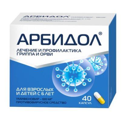 Арбидол капсулы 100 мг, 40 шт.