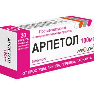 Арпетол (Арбидол) таблетки, покрытые оболочкой 100мг, 30 шт.