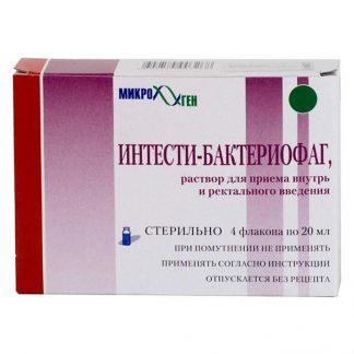 Интести-бактериофаг жидкий флаконы 20 мл, 4 шт.