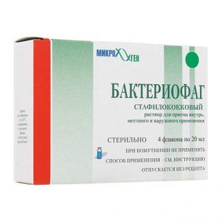 Бактериофаг стафилококковый флаконы 20 мл, 4 шт.