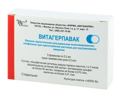 Витагерпавак лиофилизат д/приг р-ра для в/кож введ 0,3 мл флаконы 5 шт.