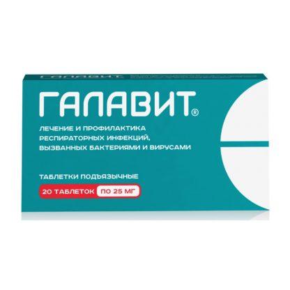 Галавит таблетки подъязычные 25мг, 20 шт.
