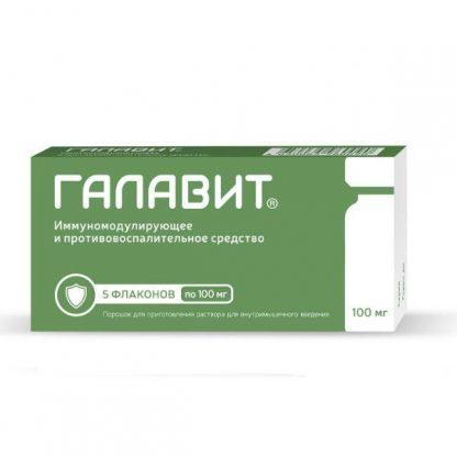 Галавит флаконы 100 мг, 5 шт.