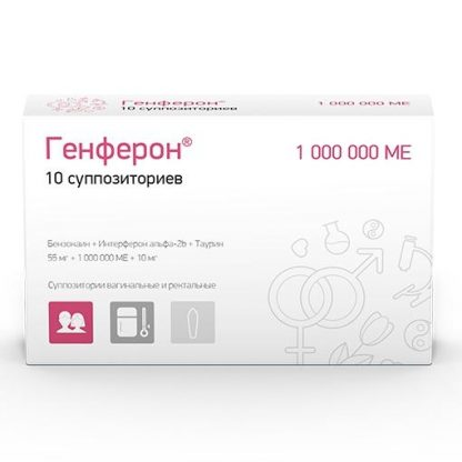 Генферон суппозитории вагин./рект. 55 мг+1млн.МЕ+10 мг, 10 шт.