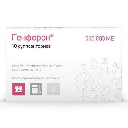 Генферон суппозитории вагин./рект. 55 мг+500 тыс.МЕ+10 мг, 10 шт.