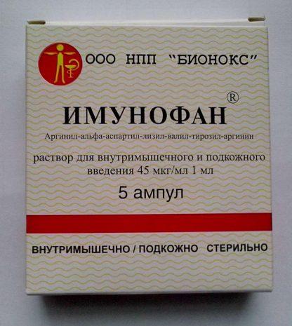Имунофан раствор для в/мышеч. и подкож. введен. 45 мкг/мл 1 мл ампулы, 5 шт.