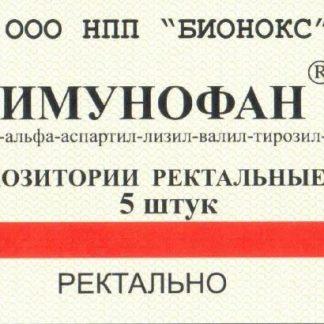 Имунофан суппозитории ректальные 90 мкг, 5 шт.
