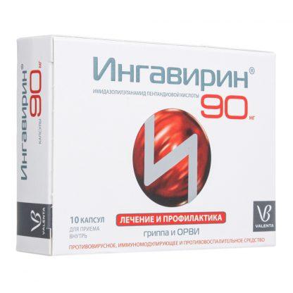 Ингавирин капсулы 90 мг, 10 шт.