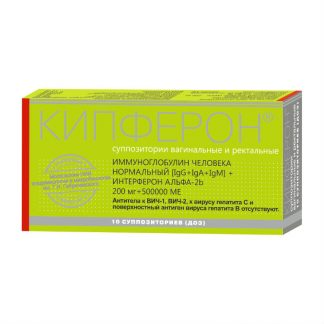 Кипферон суппозитории вагинальные и ректальные 200 мг+500000 МЕ 10 шт.