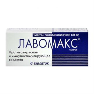 Лавомакс таблетки покрыт.об. 125 мг, 6 шт.