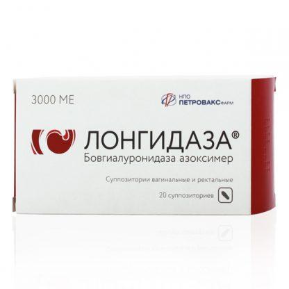 Лонгидаза суппозитории вагинальные и ректальные 3000 МЕ, 20 шт.