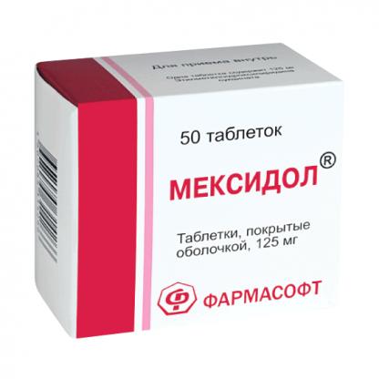 Мексидол таблетки 0,125 г, 50 шт.