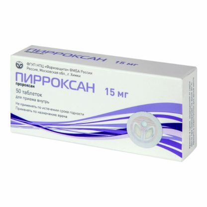 Пирроксан таблетки 15 мг 50 шт.