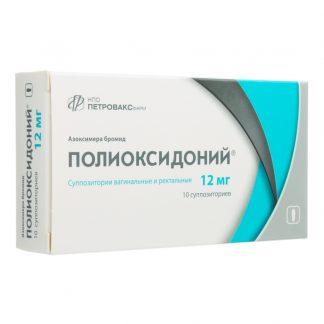Полиоксидоний суппозитории вагинальные и ректальные 12 мг, 10 шт.