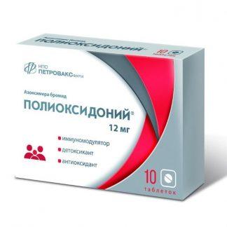 Полиоксидоний таблетки 12 мг, 10 шт.