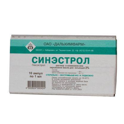 Синэстрол раствор в масле 2%, 1 мл, 10 шт.