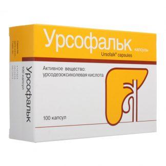 Урсофальк капсулы 250 мг, 100 шт.