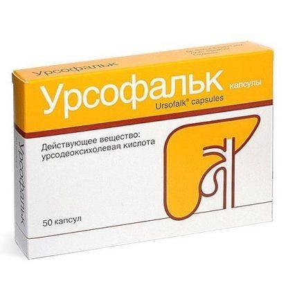 Урсофальк капсулы 250 мг, 50 шт.