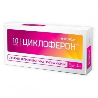Циклоферон таблетки 150 мг, 10 шт.