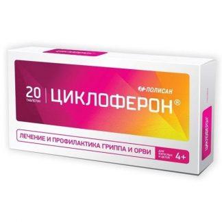 Циклоферон таблетки 150 мг, 20 шт.