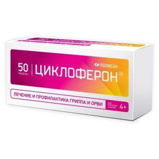 Циклоферон таблетки 150 мг, 50 шт