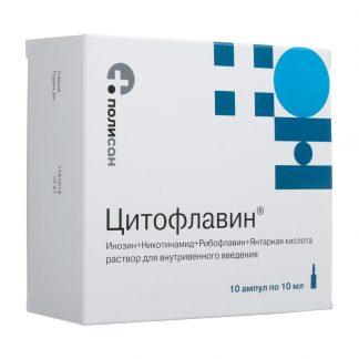 Цитофлавин ампулы 10 мл, 10 шт.