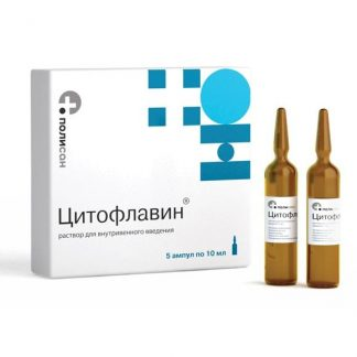 Цитофлавин ампулы 10 мл, 5 шт.