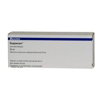 Эндоксан таблетки покрытые оболочкой 50 мг, 50 шт.