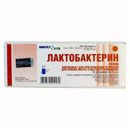 Лактобактерин флаконы, 5 доз, 10 шт.