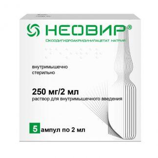 Неовир раствор для внутримышечного введ. 250 мг/2 мл ампулы 2 мл, 5 шт.