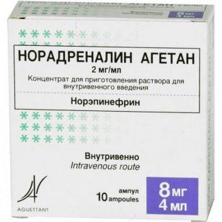 Норадреналин Агетан ампулы 2 мг/мл 8 мл, 10 шт.