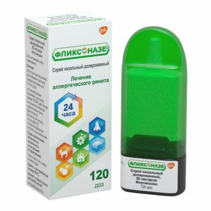 Фликсоназе спрей назальный 50 мкг/доза, 120 доз