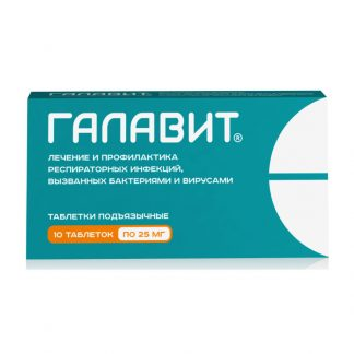 Галавит таблетки подъязычные 25мг, 10 шт.