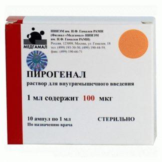 Пирогенал ампулы 100 мкг