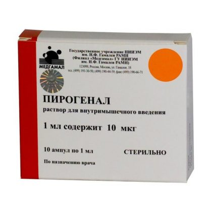 Пирогенал ампулы 10 мкг, 1 мл,